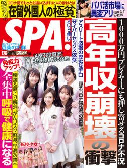 週刊SPA!(スパ)  2021年 1/26 号 [雑誌]-電子書籍