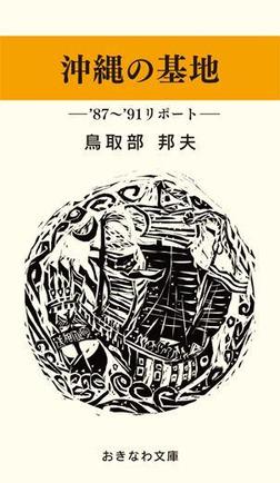 沖縄の基地―'87~'91年リポート―-電子書籍