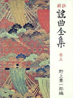 解註 謠曲全集〈巻5〉 [新装]-電子書籍