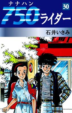 750ライダー(30)-電子書籍