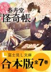 【合本版】幽遊菓庵〜春寿堂の怪奇帳〜 全7巻