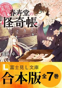 【合本版】幽遊菓庵〜春寿堂の怪奇帳〜 全7巻-電子書籍