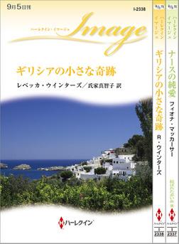 ハーレクイン・イマージュセット 4-電子書籍