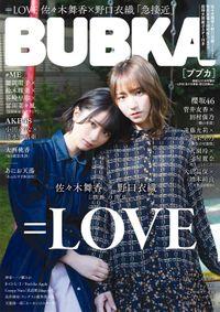 懸賞なび2021年1月号増刊「BUBKA =LOVE 佐々木舞香・野口衣織ver.」