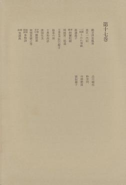 洒落本大成〈第17巻〉-電子書籍