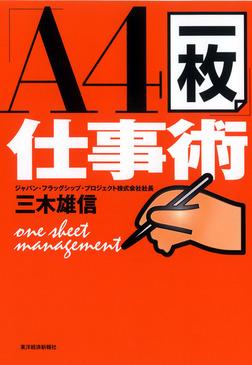 「A4一枚」仕事術-電子書籍