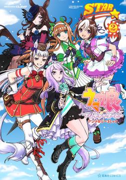 ウマ娘 プリティーダービー アンソロジーコミック STAR(2)-電子書籍