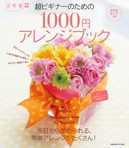 花時間超ビギナーのための1000円アレンジブック-電子書籍