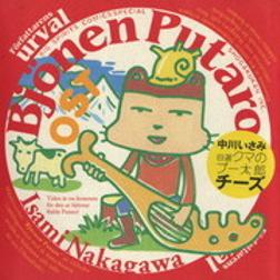 自選 クマのプー太郎 チーズ-電子書籍