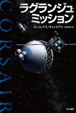 ラグランジュ・ミッション-電子書籍