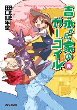 吉永さん家のガーゴイル8-電子書籍