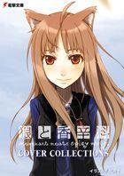 【購入特典】電撃文庫『狼と香辛料』 COVER COLLECTIONS