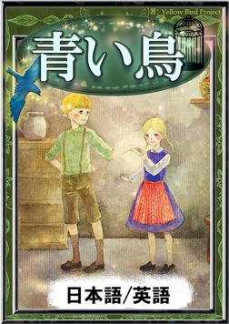 青い鳥 【日本語/英語版】-電子書籍