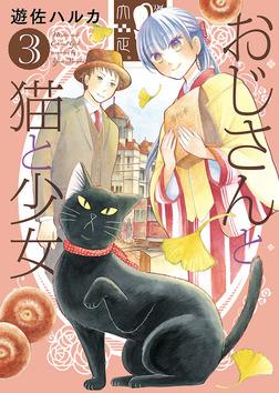 おじさんと猫と少女 / 3-電子書籍