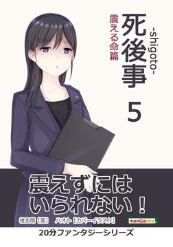 死後事-shigoto-(5)震える命篇。-電子書籍