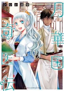 月華国奇医伝 第二巻-電子書籍
