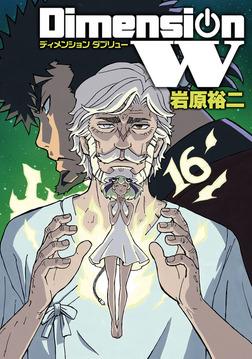 ディメンション W 16巻-電子書籍