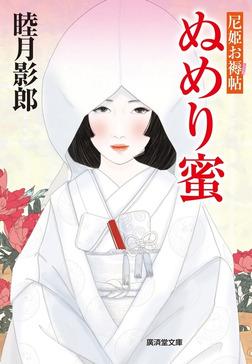 ぬめり蜜 尼姫お褥帖-電子書籍
