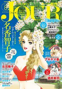 JOURすてきな主婦たち 2019年8月号[雑誌]