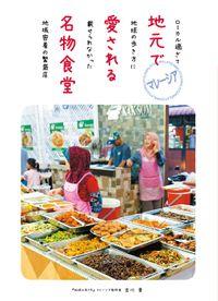 マレーシア 地元で愛される名物食堂 ローカル過ぎて地球の歩き方に載せられなかった地域密着の繁盛店