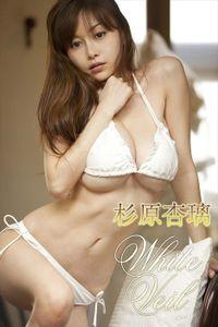 杉原杏璃 White Veil【image.tvデジタル写真集】