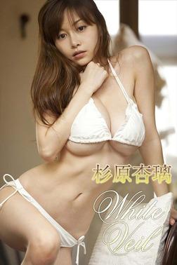 杉原杏璃 White Veil【image.tvデジタル写真集】-電子書籍
