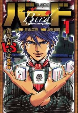 バード 雀界天使VS天才魔術師 1-電子書籍