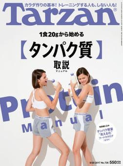 Tarzan (ターザン) 2017年 9月28日号 No.726 [1食20gから始める タンパク質マニュアル]-電子書籍