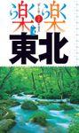 楽楽 東北(2020年版)