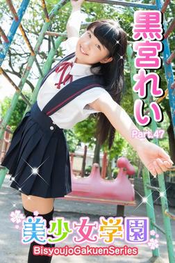 美少女学園 黒宮れい Part.47-電子書籍