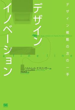 デザインイノベーション~デザイン戦略の次の一手-電子書籍