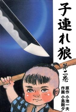 子連れ狼(2)-電子書籍