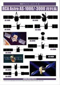 RCA Astro AS-1000/-3000 資料集 電子Ver.