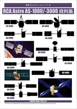 RCA Astro AS-1000/-3000 資料集 電子Ver.-電子書籍