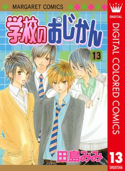 学校のおじかん カラー版 13-電子書籍
