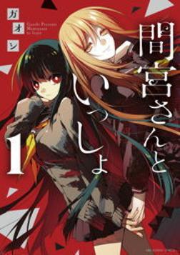 間宮さんといっしょ(1)-電子書籍