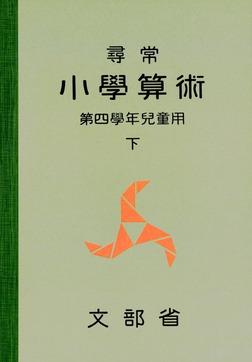 尋常小学算術 緑表紙 4下-電子書籍