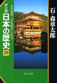 マンガ日本の歴史20 足利義満、「日本国王」となる