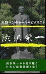 「元祖ベンチャーキャピタリスト」渋沢栄一
