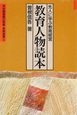 教育人物読本 : 先人に学ぶ教育経営-電子書籍