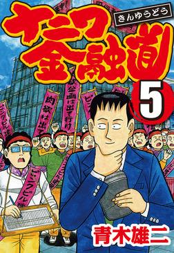 ナニワ金融道 5-電子書籍