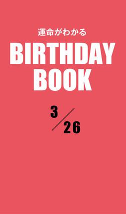 運命がわかるBIRTHDAY BOOK  3月26日-電子書籍