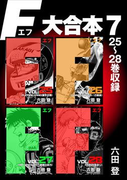 F 大合本7 25~28巻収録-電子書籍