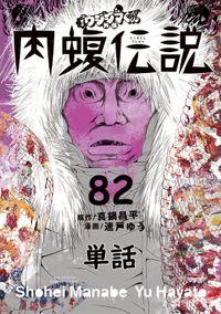 闇金ウシジマくん外伝 肉蝮伝説【単話】(82)