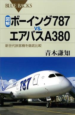 図解 ボーイング787vs.エアバスA380 新世代旅客機を徹底比較-電子書籍