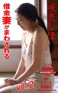 【ながえSTYLE 淫靡ストーリー写真集】 借金妻がまわされる 咲良しほ Vol.2