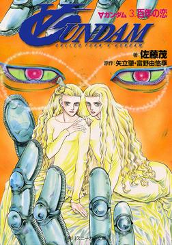 ∀ガンダム 3.百年の恋-電子書籍
