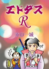 エドダスR(Jコミックテラス)