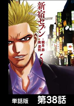 新宿セブン【単話版】 第38話-電子書籍