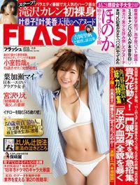 週刊FLASH(フラッシュ) 2018年2月6日号(1455号)